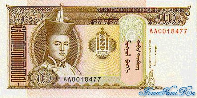 http://homonumi.ru/pic/n/Mongolia/P-56-f.jpg