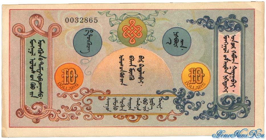 http://homonumi.ru/pic/n/Mongolia/P-5r-b.jpg
