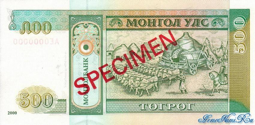 http://homonumi.ru/pic/n/Mongolia/P-64s-b.jpg