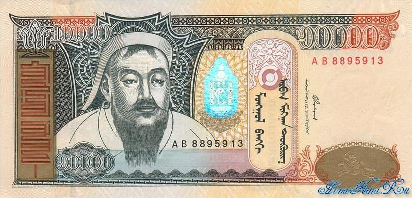 http://homonumi.ru/pic/n/Mongolia/P-New3-f.jpg