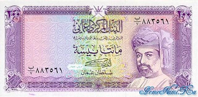 http://homonumi.ru/pic/n/Oman/P-23-f.jpg