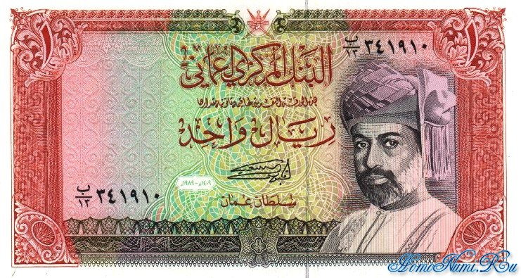 http://homonumi.ru/pic/n/Oman/P-26b-f.jpg