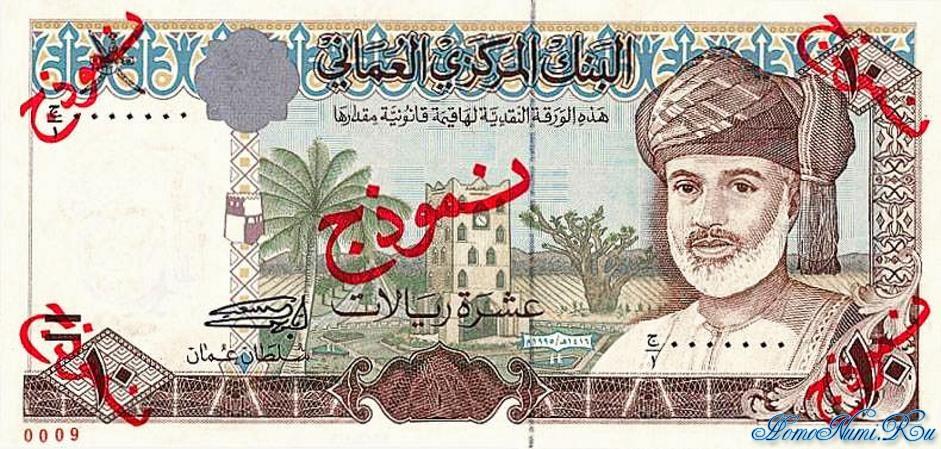 http://homonumi.ru/pic/n/Oman/P-36s-f.jpg