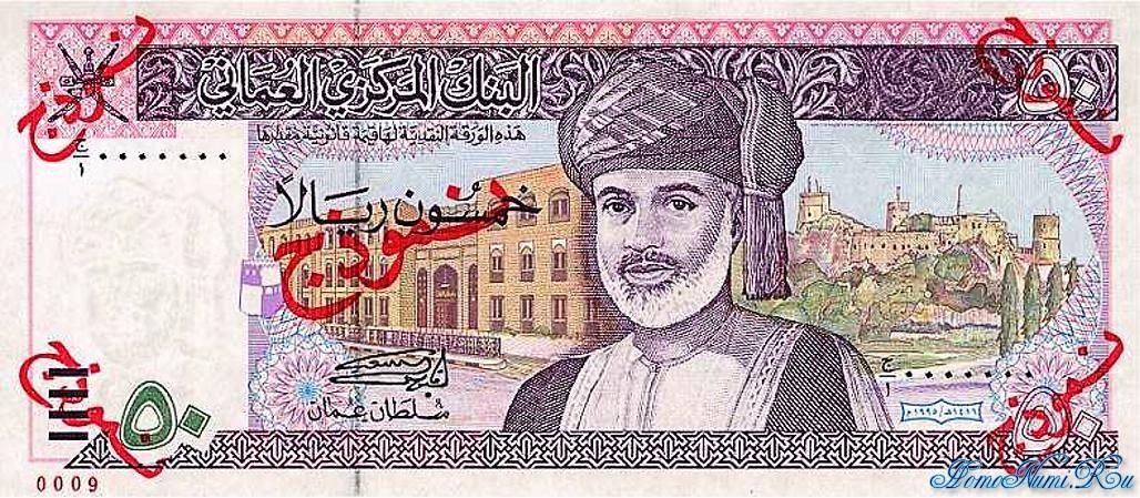 http://homonumi.ru/pic/n/Oman/P-38s-f.jpg