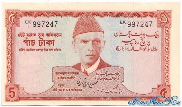http://homonumi.ru/pic/n/Pakistan/P-20b-f.jpg