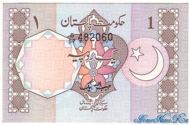 http://homonumi.ru/pic/n/Pakistan/P-26a-f.jpg
