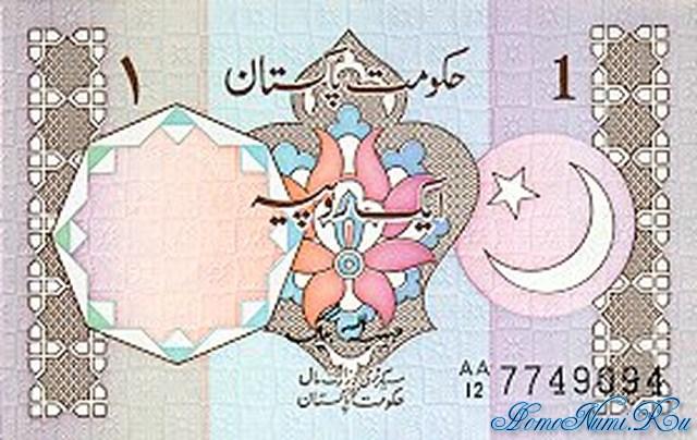 http://homonumi.ru/pic/n/Pakistan/P-26b-f.jpg