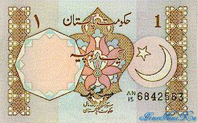 http://homonumi.ru/pic/n/Pakistan/P-27b-f.jpg