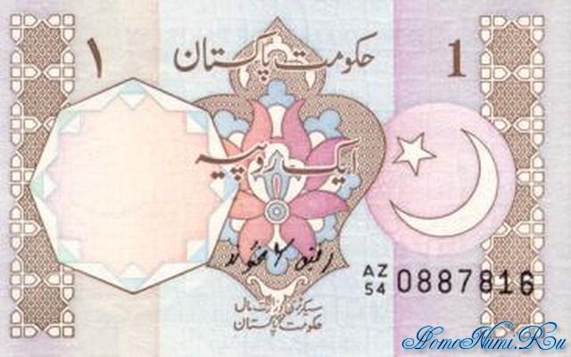 http://homonumi.ru/pic/n/Pakistan/P-27h-f.jpg