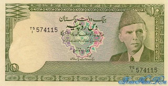 http://homonumi.ru/pic/n/Pakistan/P-34-f.jpg