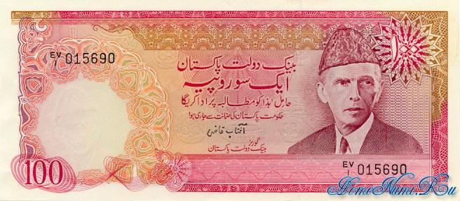 http://homonumi.ru/pic/n/Pakistan/P-36-f.jpg