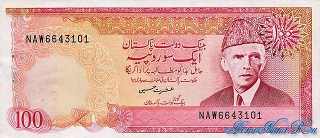 http://homonumi.ru/pic/n/Pakistan/P-41-f.jpg