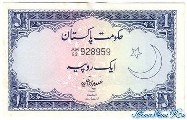 http://homonumi.ru/pic/n/Pakistan/P-9A-f.jpg