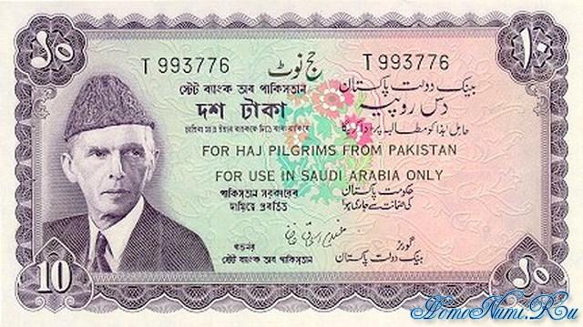 http://homonumi.ru/pic/n/Pakistan/P-R4-f.jpg