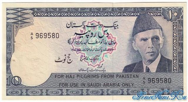http://homonumi.ru/pic/n/Pakistan/P-R6-f.jpg