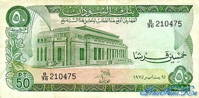 http://homonumi.ru/pic/n/Sudan/P-12b-f.jpg
