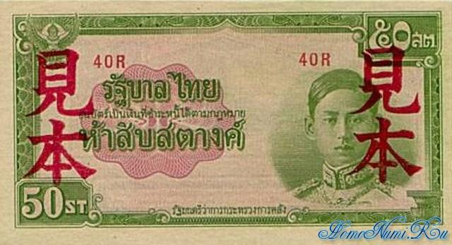 http://homonumi.ru/pic/n/Thailand/P-43s1-f.jpg