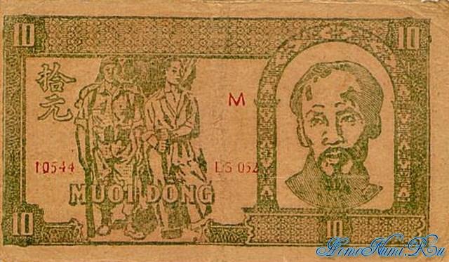http://homonumi.ru/pic/n/Vietnam/P-20d-f.jpg