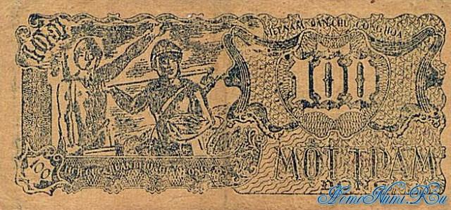 http://homonumi.ru/pic/n/Vietnam/P-30a-b.jpg