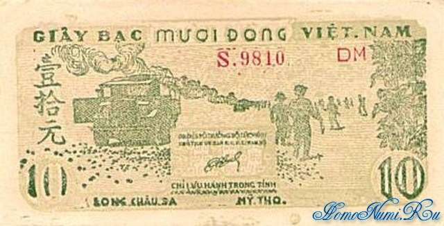 http://homonumi.ru/pic/n/Vietnam/P-37a-b.jpg