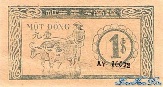 http://homonumi.ru/pic/n/Vietnam/P-45-b.jpg