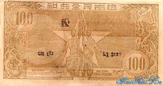 http://homonumi.ru/pic/n/Vietnam/P-54a-b.jpg