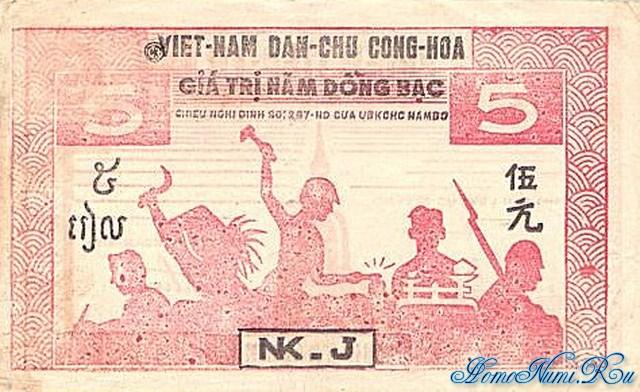http://homonumi.ru/pic/n/Vietnam/P-R10B-b.jpg