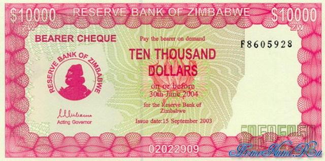 http://homonumi.ru/pic/n/Zimbabwe/P-22b-f.jpg