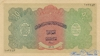 50 Афгани выпуска 1928 года, Афганистан. Подробнее...