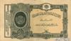 1 Рупия выпуска 1928 года, Афганистан. Подробнее...