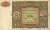 10 Афгани выпуска 1936 года, Афганистан. Подробнее...