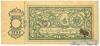 1 Рупия выпуска 1920 года, Афганистан. Подробнее...