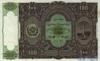 100 Афгани выпуска 1936 года, Афганистан. Подробнее...