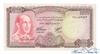 1000 Афгани выпуска 1967 года, Афганистан. Подробнее...