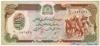 500 Афгани выпуска 1990 года, Афганистан. Подробнее...