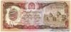 1000 Афгани выпуска 1979 года, Афганистан. Подробнее...