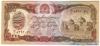 1000 Афгани выпуска 1990 года, Афганистан. Подробнее...