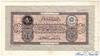 10 Афгани выпуска 1919 года, Афганистан. Подробнее...
