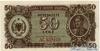 50 Лек выпуска 1947 года, Албания. Подробнее...
