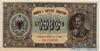 1000 Лек выпуска 1947 года, Албания. Подробнее...
