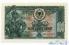 100 Лек выпуска 1957 года, Албания. Подробнее...