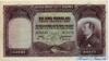 100 Франков Ари выпуска 1926 года, Албания. Подробнее...