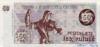 50 Лек выпуска 1992 года, Албания. Подробнее...