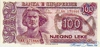 100 Лек выпуска 1993 года, Албания. Подробнее...