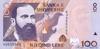 100 Лек выпуска 1996 года, Албания. Подробнее...