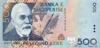 500 Лек выпуска 1996 года, Албания. Подробнее...