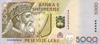 5000 Лек выпуска 1996 года, Албания. Подробнее...