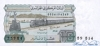10 Динаров выпуска 1983 года, Алжир. Подробнее...