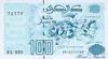 100 Динаров выпуска 1992 года, Алжир. Подробнее...