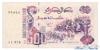 500 Динаров выпуска 1992 года, Алжир. Подробнее...